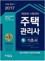 2017 에듀윌 주택관리사 1차 기초서