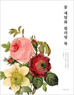 꽃 세밀화 컬러링 북