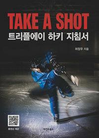 Take a Shot 트리플에이 하키 지침서