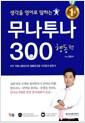 [중고] 무나투나 300 행동편
