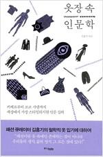 [중고] 옷장 속 인문학