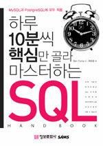 하루 10분씩 핵심만 골라 마스터하는 SQL 핸드북