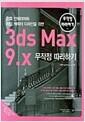 [중고] 3DS MAX 9.X 무작정 따라하기