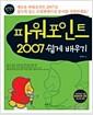[중고] 파워포인트 2007 쉽게 배우기