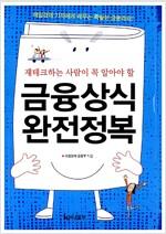 [중고] 금융상식 완전정복