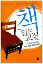 [중고] 책 읽는 교실