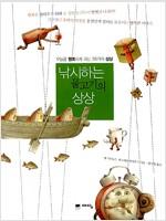 [중고] 낚시하는 물고기의 상상