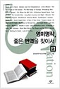 [중고] 영미명작, 좋은 번역을 찾아서 2