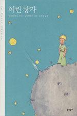 7일 7책] #8 – 외로운 아이 《어린왕자》