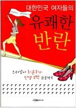 [중고] 대한민국 여자들의 유쾌한 반란