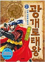 [중고] 광개토태왕 2