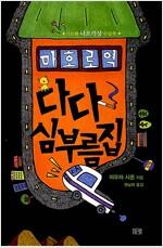 [중고] 마호로 역 다다 심부름집
