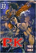 [중고] 피케이 P.K 33