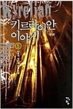 [중고] 키르라이안 이야기 5