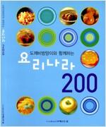 [중고] 도깨비방망이와 함께하는 요리나라 200