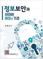 [중고] 정보보안과 사이버 해킹의 기초