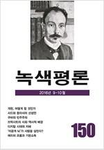 [중고] 녹색평론 통권 150호