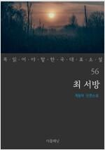 최 서방 - 꼭 읽어야 할 한국 대표 소설 56