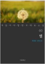 별 - 꼭 읽어야 할 한국 대표 소설 60
