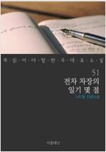 전차 차장의 일기 몇 절 - 꼭 읽어야 할 한국 대표 소설 51