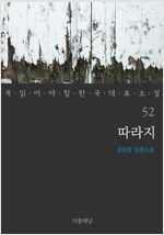 따라지 - 꼭 읽어야 할 한국 대표 소설 52