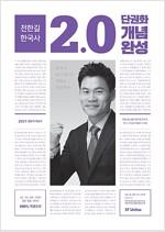 2017 전한길 한국사 2.0 단권화 개념완성