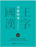 2017 국왕한자