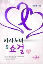 [합본] 카사노바&쇼걸 (전2권/완결)