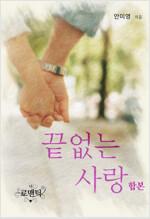 [합본] 끝없는 사랑 (전2권/완결)