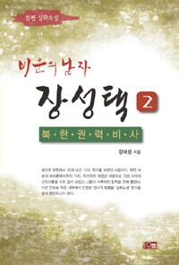 (비운의 남자) 장성택  : 북한권력비사  : 장편 실화소설. 1