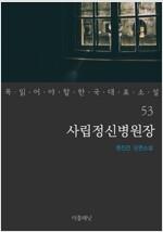 사립정신병원장 - 꼭 읽어야 할 한국 대표 소설 53