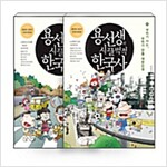 [세트] 용선생의 시끌벅적 한국사 1~10 세트 - 전10권 (양장)