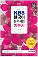 2017 KBS 한국어능력시험 기본서