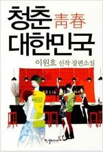 [중고] 청춘 대한민국