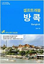 방콕 셀프 트래블