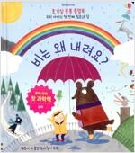 호기심 퐁퐁 플랩북 : 비는 왜 내려요?