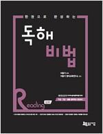 [중고] 2017 한 권으로 완성하는 독해비법 : Reading 심화
