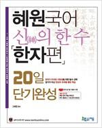 2017 혜원국어 신(神)의 한 수, 한자편 : 20일 단기완성 (별책부록: 일일 암기장)