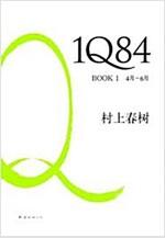 1Q84, Book 1 (Hardcover)