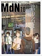月刊MdN 2016年10月號(特集:君の名は。 彼と彼女と、そして風景が紡ぐ物語 / 新海誠) (雜誌, 月刊)