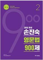 2017 30일 완성 손진숙 영문법 900제 2