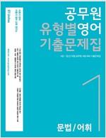 2017 이동기 유형별 영어 기출문제집 - 전2권