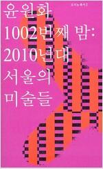 1002번째 밤 : 2010년대 서울의 미술들