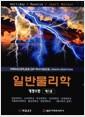 일반물리학 제1권 - 개정9판