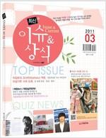 [중고] 최신 이슈 & 상식 2011년 3월호