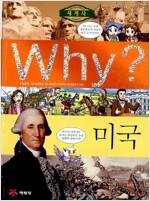 [중고] Why? 세계사 미국