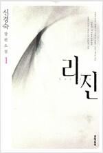 [중고] 리진 2
