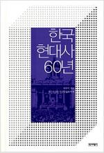 한국현대사 60년