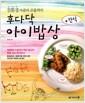 [중고] 친환경 아줌마 꼬물댁의 후다닥 아이밥상 + 간식