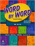 Word by Word (Paperback, 2nd, Bilingual)